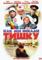 Как мы искали Тишку (1970)