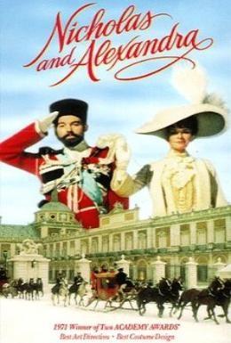 Постер фильма Николай и Александра (1971)