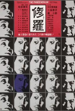 Постер фильма Демоны (1971)