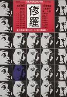 Демоны (1971)