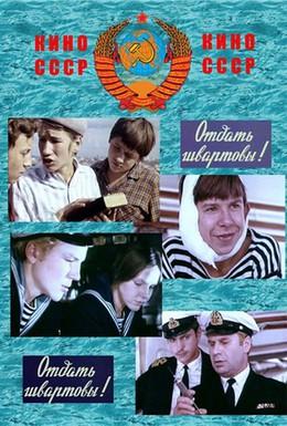 Постер фильма Отдать швартовы! (1971)