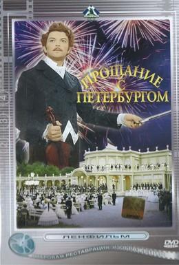 Постер фильма Прощание с Петербургом (1971)