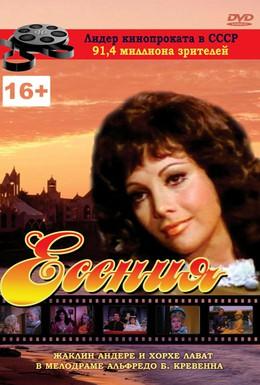 Постер фильма Есения (1971)