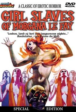 Постер фильма Моргана и рабыни-нимфы (1971)