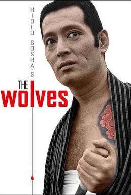Постер фильма Волки (1971)