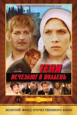 Постер фильма Тени исчезают в полдень (1972)