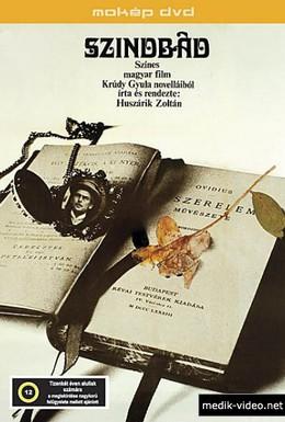 Постер фильма Синдбад (1971)