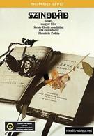 Синдбад (1971)