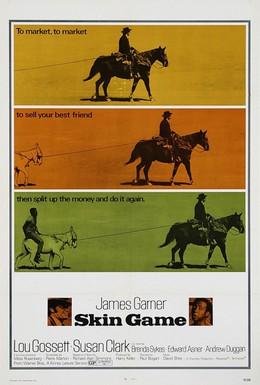 Постер фильма Нечестная игра (1971)