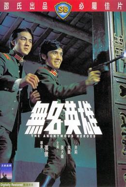 Постер фильма Безымянные герои (1971)