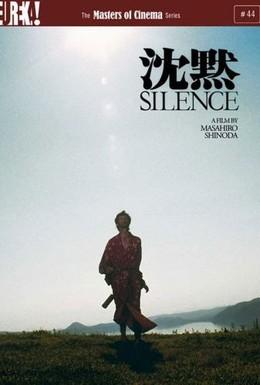 Постер фильма Молчание (1971)