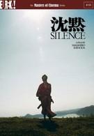 Молчание (1971)