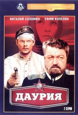 Постер фильма Даурия (1972)