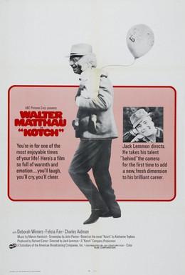 Постер фильма Котч (1971)