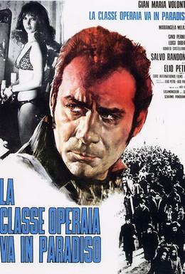 Постер фильма Рабочий класс идет в рай (1971)