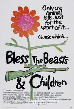 Постер фильма Благослови зверей и детей (1971)