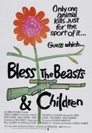 Благослови зверей и детей (1971)