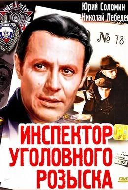 Постер фильма Инспектор уголовного розыска (1971)
