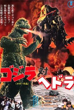 Постер фильма Годзилла против Хедоры (1971)