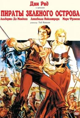 Постер фильма Пираты Зеленого острова (1971)