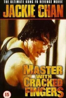 Постер фильма Мастер со сломанными пальцами (1973)