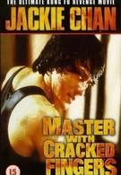 Мастер со сломанными пальцами (1973)