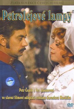 Постер фильма Керосиновые лампы (1971)