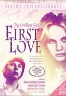 Первая любовь (1970)