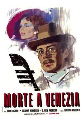 Постер фильма Смерть в Венеции (1971)