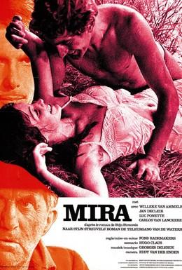 Постер фильма Мира (1971)