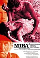 Мира (1971)