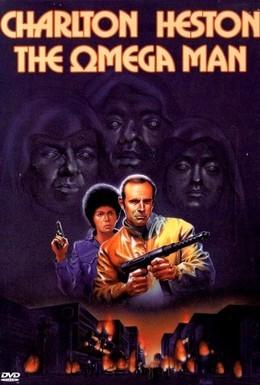 Постер фильма Человек Омега (1971)