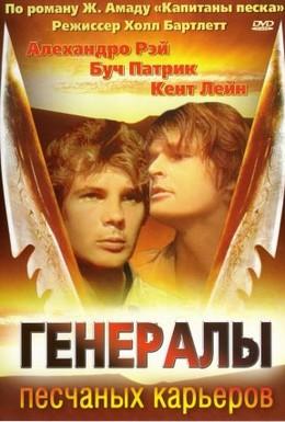 Постер фильма Генералы песчаных карьеров (1971)