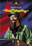 Бананы (1971)