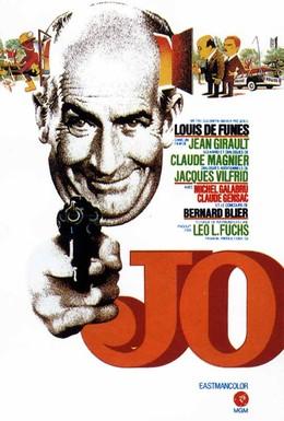 Постер фильма Джо (1971)