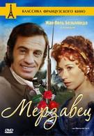 Мерзавец (1971)