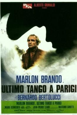 Постер фильма Последнее танго в Париже (1972)