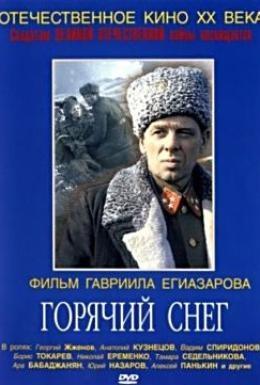 Постер фильма Горячий снег (1972)