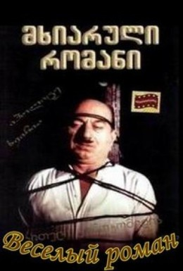Постер фильма Веселый роман (1972)