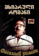 Веселый роман (1972)