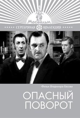 Постер фильма Опасный поворот (1972)