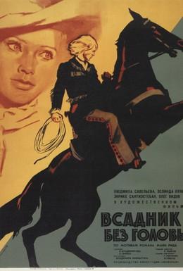 Постер фильма Всадник без головы (1973)