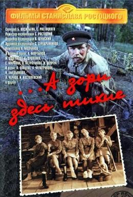 Постер фильма А зори здесь тихие (1972)