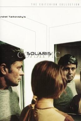 Постер фильма Солярис (1972)