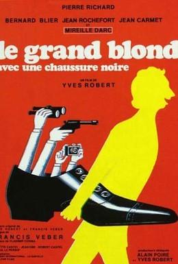 Постер фильма Высокий блондин в черном ботинке (1972)
