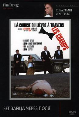 Постер фильма Бег зайца через поля (1972)
