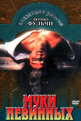 Постер фильма Муки невинных (1972)