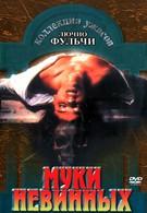 Муки невинных (1972)