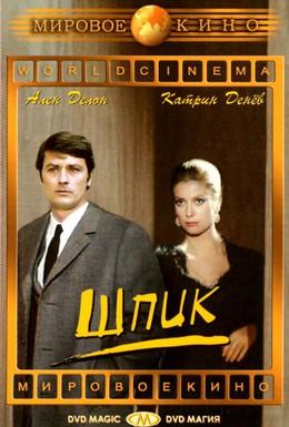 Постер фильма Шпик (1972)