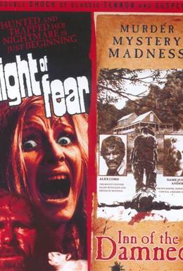 Постер фильма Ночь страха (1972)